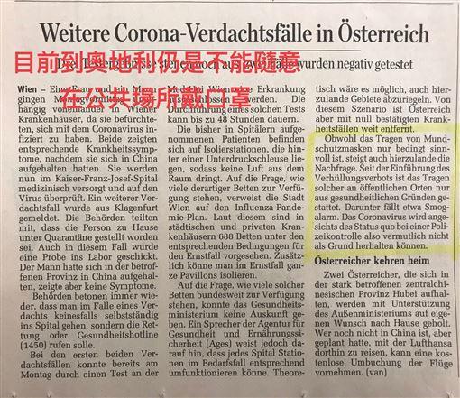 ▲奧地利規定不得在公共場合戴口罩(圖/翻攝台灣駐奧地利代表處FB)