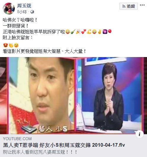 周玉蔻狠嗆范瑋琪、大小S 圖/翻攝自臉書