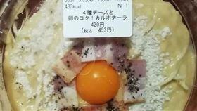 日本,微波,推特,蛋黃,卵黃風。(圖/翻攝自@coco_tsw推特)