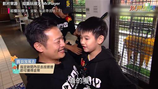 小孩《玩很大》玩到樂不失父? 龍龍懂事舉動秒圈粉