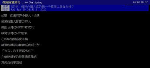 武漢肺炎,口罩,中國大陸,政府,PTT 圖/翻攝自PTT