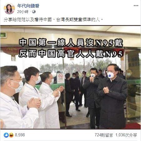 陳凝觀 臉書