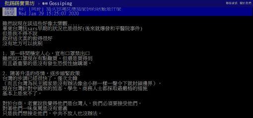 武漢,肺炎,政府,反應,疫情,措施,PTT 圖/翻攝自PTT