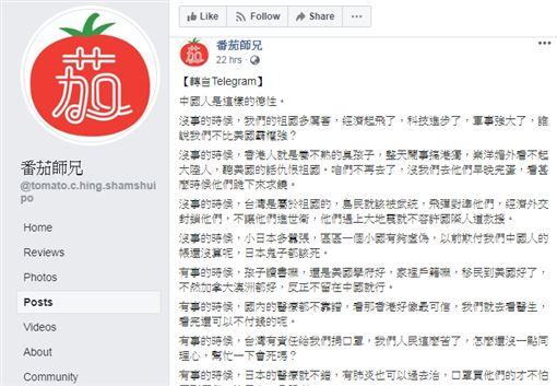 武漢肺炎,中國,中國人,心態,疫情,番茄師兄 圖/翻攝自臉書番茄師兄