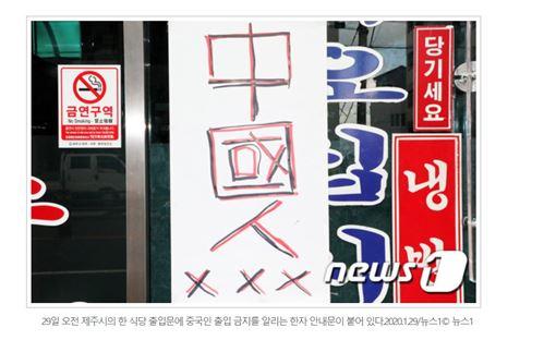 ▲武漢肺炎病毒流行期間,韓國多家餐廳張貼禁止中國人入內告示。(圖/截自韓國媒體)
