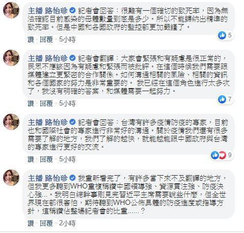 台灣被排除…恐變防疫漏洞?世衛正面回應 主播一翻譯驚呆(翻攝自路怡珍臉書)