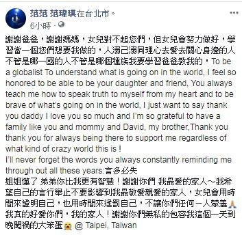 范瑋琪(范范)/臉書