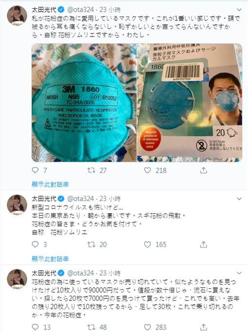 太田光、太田光代/推特