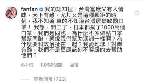范范 范瑋琪/臉書