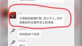 大陸江蘇徐州韓姓男子在微信上留言「寧願疫情死千人也不願科比Kobe死」,被不少網友截圖流傳,韓男最後被公安逮捕,被處以行政拘役7天。(圖/翻攝自微博)