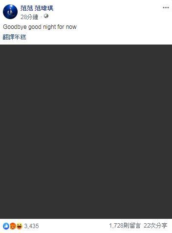 范瑋琪/臉書