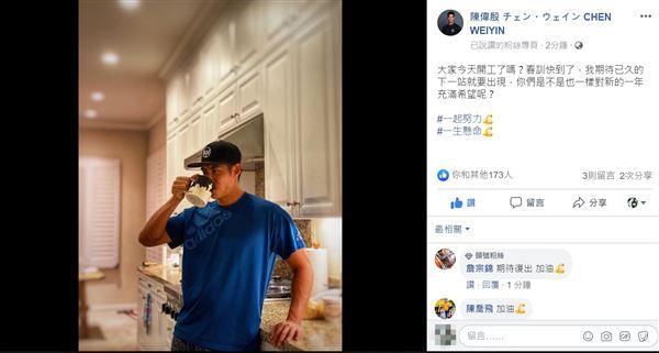 陳偉殷臉書貼文引起球迷討論。(圖/翻攝自臉書)
