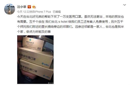 汪小菲送口罩 圖/微博