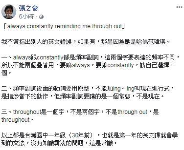 張之豪/臉書