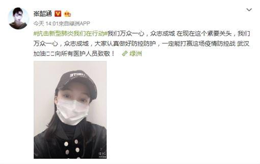 張韶涵 口罩 圖/微博