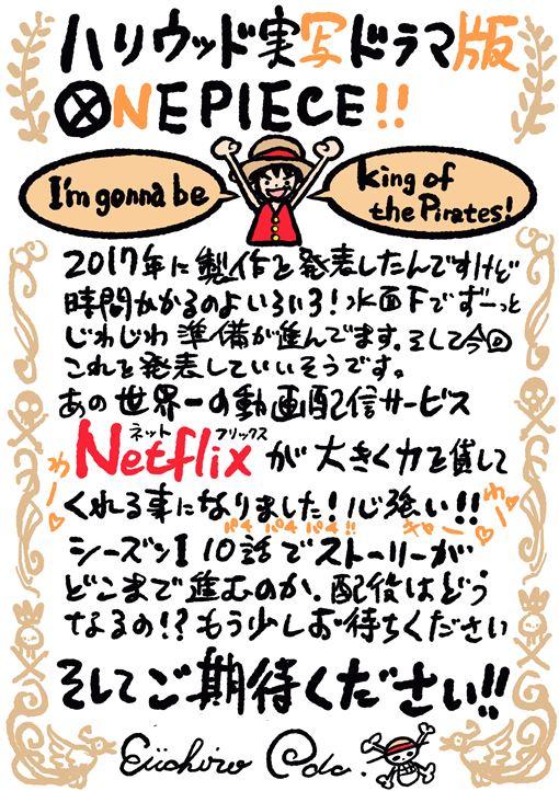 航海王 Netflix提供