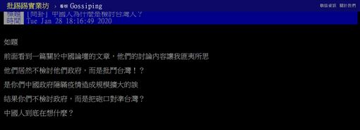 武漢肺炎,台灣,中國,檢討,中國人,疫情,PTT 圖/翻攝自PTT