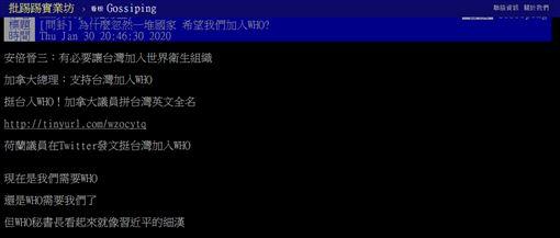 台灣,WHO,世界衛生組織,醫療,實力,PTT 圖/翻攝自PTT