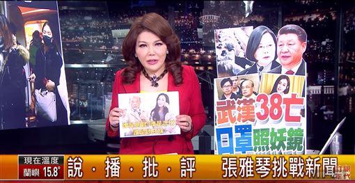 張雅琴說播批評 YouTube-年代新聞CH50