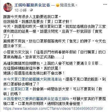 王瑞玲/臉書