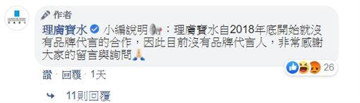 范瑋琪 臉書
