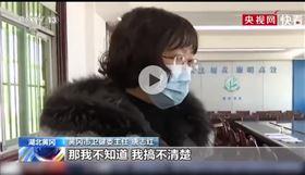 衛生健康委員會主任唐志紅面對武和病毒疫情一問三不知,因此被免職。(圖/翻攝自央視網)