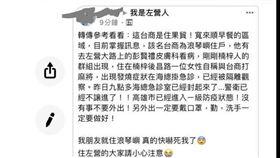 武漢肺炎,PTT,臉書,謠言