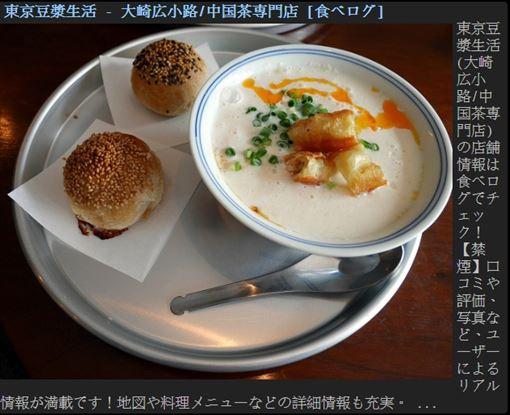 珍奶後下一波流行「這款」台灣味 日美食家:早餐新選擇 鹹豆漿