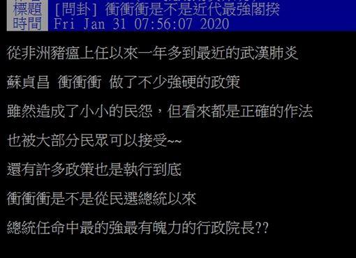 蘇貞昌,非洲豬瘟,武漢肺炎,行政院長,閣揆(圖/翻攝自PTT)