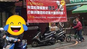 ▲麵店老闆娘貼出超狂公告。(圖/翻攝自臉書爆廢公社二館)