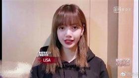南韓女團BLACKPINK成員 Lisa (翻攝自微博)