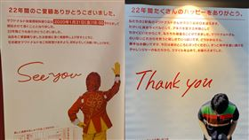 麥當勞,漢堡王,行銷,日本,秋葉原,歇業,祝福,藏頭詩,對手,切磋 圖/翻攝自推特