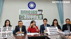 國民黨「政府防疫沒配套  口罩開學都亂套」記者會/國民黨團提供