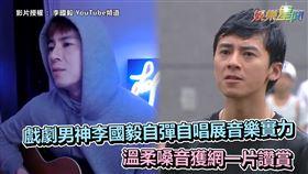 李國毅自彈自唱展音樂實力 溫柔嗓音獲網一片讚賞