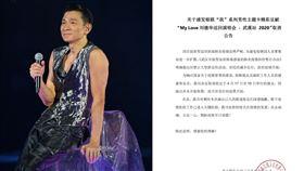 劉德華演唱會取消 翻攝臉書