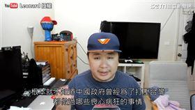 Leonard表示中國政府為打壓台灣做許多喪心病狂的事。(圖/Leonard 授權)