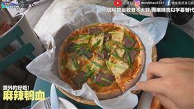 ▲麻辣鴨血披薩意外好吃。(圖/德德TV 授權)