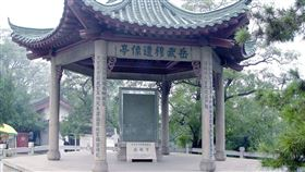 岳飛亭(百度)