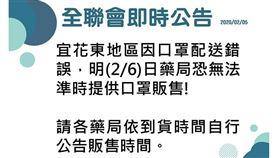 實名制,口罩,花蓮,藥局,寄錯(翻攝自中華民國藥師公會全國聯合會 網站)