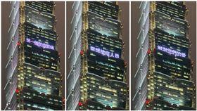101點燈,記者馮珮汶拍攝