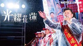 立委選舉,花蓮縣,傅崐萁,蕭美琴,泛藍分裂,勝選感言 圖/翻攝臉書