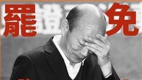 罷韓,韓國瑜,選委會,公民割草