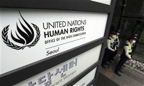 聯合國人權事務高級專員公署辦公室(AP)