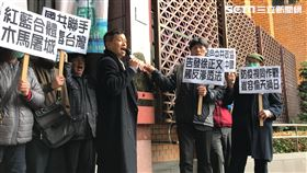 台灣國成員前往台北地檢署,高呼口烙「告發徐正文,觸反滲透法」,按鈴告發。(圖/記者楊佩琪攝)