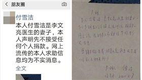 李文亮妻子 親筆信 駁斥謠言