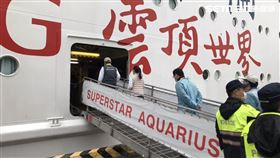 陳時中,寶瓶星號,登船, 港公司提供