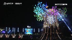 台灣主燈會0700