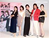 「我的大老婆」舞台劇演員姚坤君、范乙霏、王琄、曾國城、許瑋甯。(記者邱榮吉/攝影)