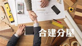 建商注意 地主與建商合建分屋仍應申報契稅(圖/資料照)