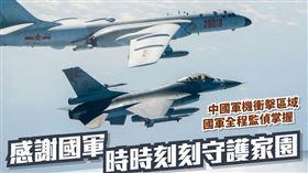 中共軍機二度繞台!蔡英文狠嗆:沒有意義更沒有必要(圖/翻攝自蔡英文臉書)